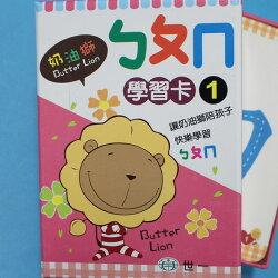 奶油獅 ㄅㄆㄇ學習卡-1 世一C605201 雙語學習 教材教具圖卡/一盒36張入{定150}