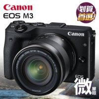 Canon佳能到Canon EOS M3 18-55mm 黑色 彩虹公司貨7/30前回函送原電
