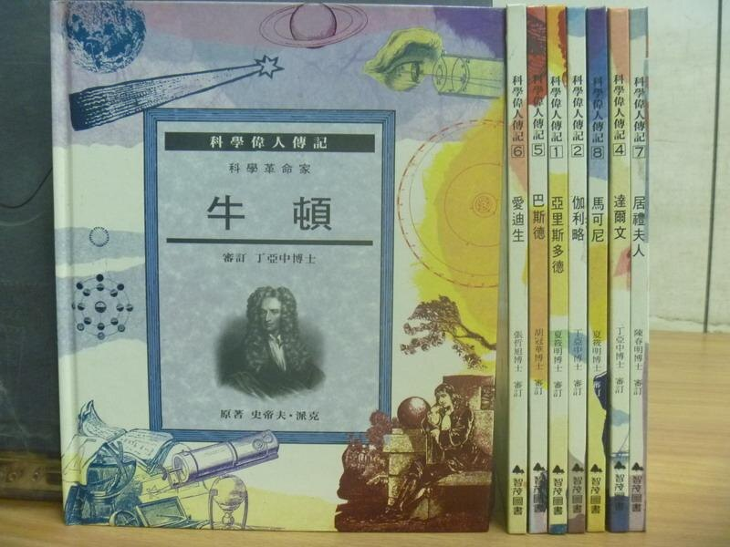 【書寶二手書T5/少年童書_RGH】科學偉人傳記-牛頓_愛迪生_巴斯德等_8本合售