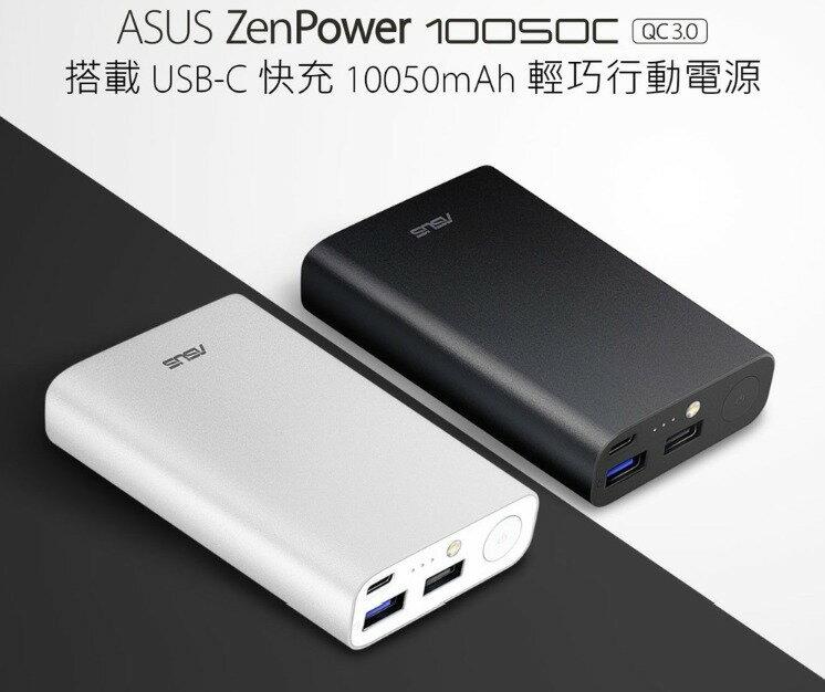 【原廠公司貨】ZenPower 10050C 支援QC 3.0快充 行動電源 (搭載USB-C) R45065
