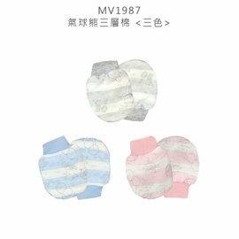 【淘氣寶寶】米諾娃 Minerva 【氣球熊系列】三層棉初生護【100% 純棉 COTTON】