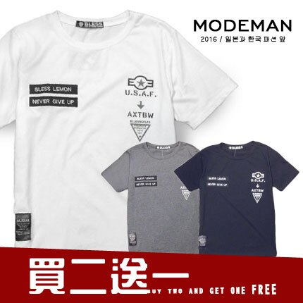【MODE MAN】買二送一 U.S.A.F電繡字母圓領短T