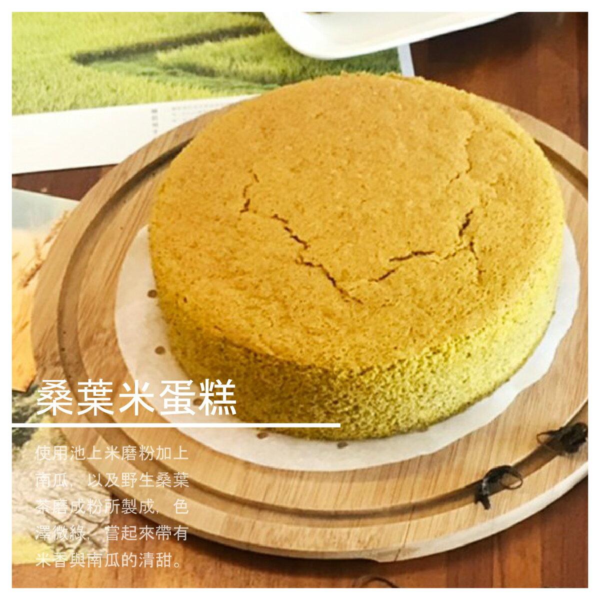 【曬穀場手作坊&旅棧】桑葉米蛋糕 7吋