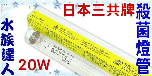 【水族達人】日本三共牌 SANKYO《T8紫外線UV殺菌燈管‧20W》
