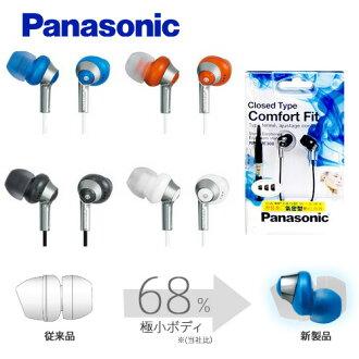 Panasonic RP-HJE300 密閉型耳道式耳機,內附延長線及收納袋,音質佳