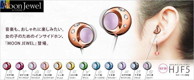 PANASONIC 星月寶石密閉型耳塞式耳機 RP-HJF5 公司貨有保固