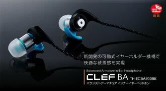 日本 TDK TH-ECBA700 高質感平衡電樞入耳式耳機 ,公司貨