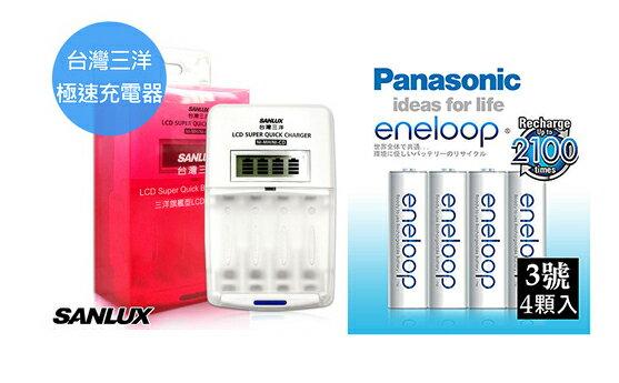 三洋SANLUX LCD SYNC-LS01極速充/放電器 搭Panasonic eneloop 2100次3號4顆送電池盒