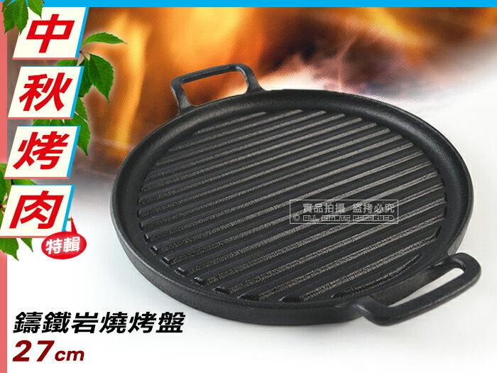 快樂屋♪【中秋烤肉】日式 6842 鑄鐵岩燒烤盤 27cm 電磁爐 瓦斯爐皆可