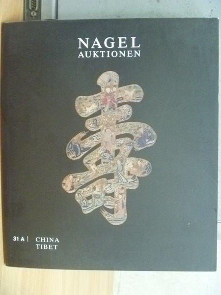 ~書寶 書T5/收藏_YFP~Nagel Auktionen_China Tibet_20