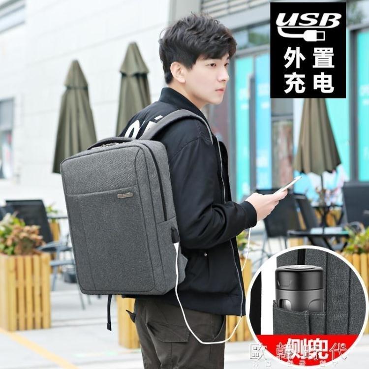 雙肩包男士背包雙肩書包商務電腦包大容量旅行背包