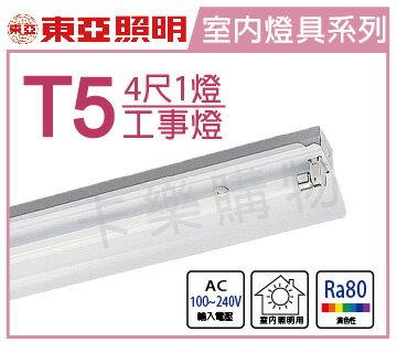 TOA東亞 FS-28140 EA 28W 1燈 865 白光 全電壓 工事燈 (烤漆反射板)  TO450098
