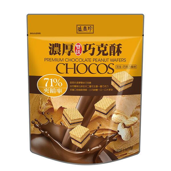 濃厚巧克酥系列-雙味(花生+巧克力)145gX10包入(箱)【盛香珍】▶ 巧克酥 餅乾 夾心酥 甜點 花生 巧克力 零食 一口酥