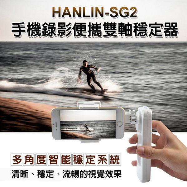 【HANLIN-SG2】手機錄影便攜雙軸穩定器@弘瀚科技