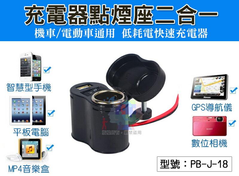 【尋寶趣】防水防塵機車USB多功能充電器點煙器 1.5A 附開關 電線加長 電路過載保護PB-J-18