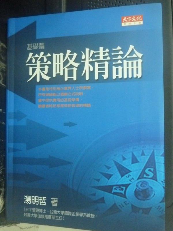 ~書寶 書T5/財經企管_LOC~策略精論:基礎篇_湯明哲