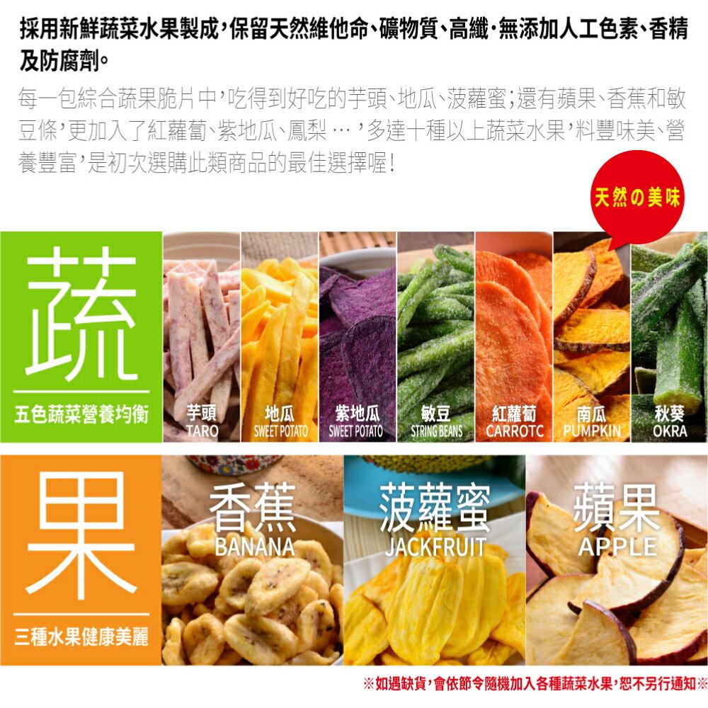 綜合蔬果脆片160公克【每日優果】 2