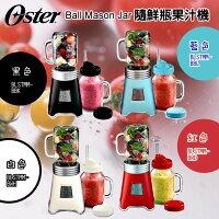 消暑果汁機到美國 OSTER-Ball Mason Jar隨鮮瓶果汁機 BLSTMM (四色可選)就在Best Go 百事購居家生活館推薦消暑果汁機