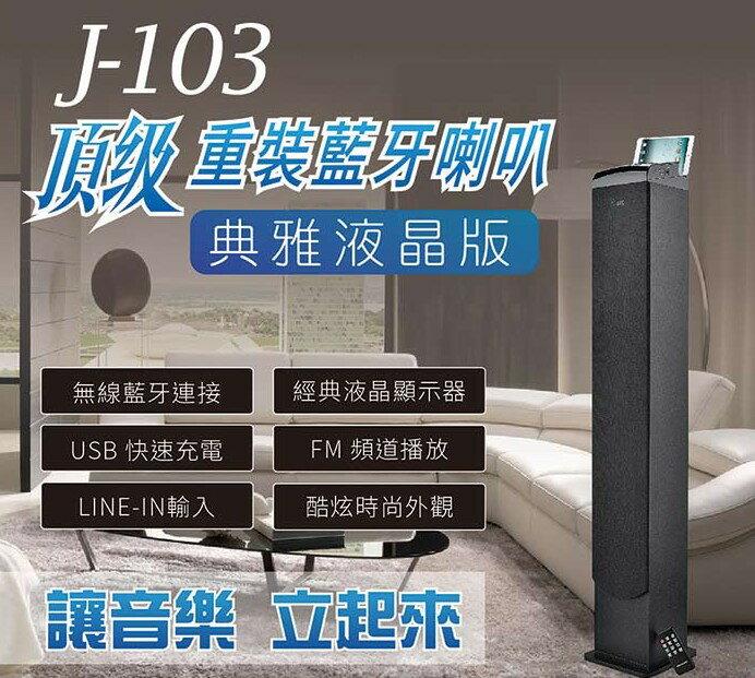 【迪特軍3C】J103 J-103 頂級重裝藍牙喇叭典雅液晶版 JP-J103 塔式外觀設計 液晶指示 操作便利