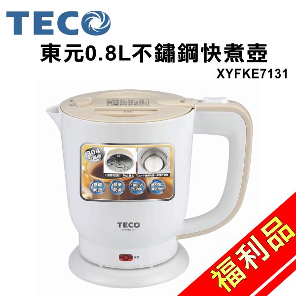 (福利品)【東元】(0.8公升)#304不銹鋼快煮壺XYFKE7131 保固免運-隆美家電