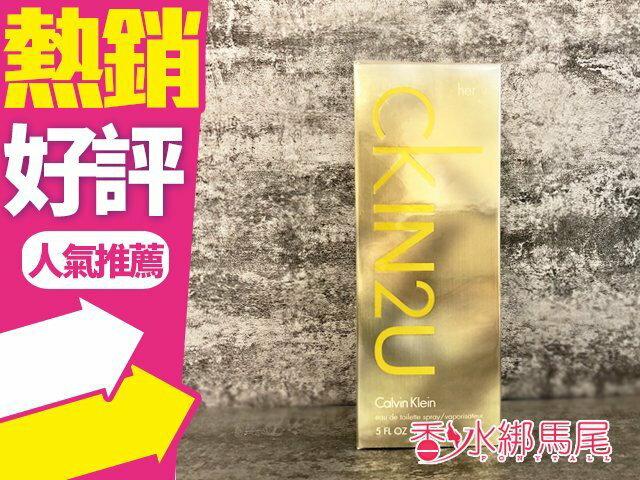 Calvin Klein ck in2u for her IN 為你女香 150ml◐香水綁馬尾◐