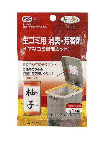 日本垃圾桶除臭貼(柚子)