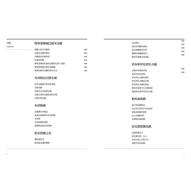 歐陸傳奇食材:巴薩米克醋、貝隆生蠔、布烈斯雞、鹽之花、伊比利生火腿、帕馬森乾酪、藍黴乳酪、黑松露、白松露 2