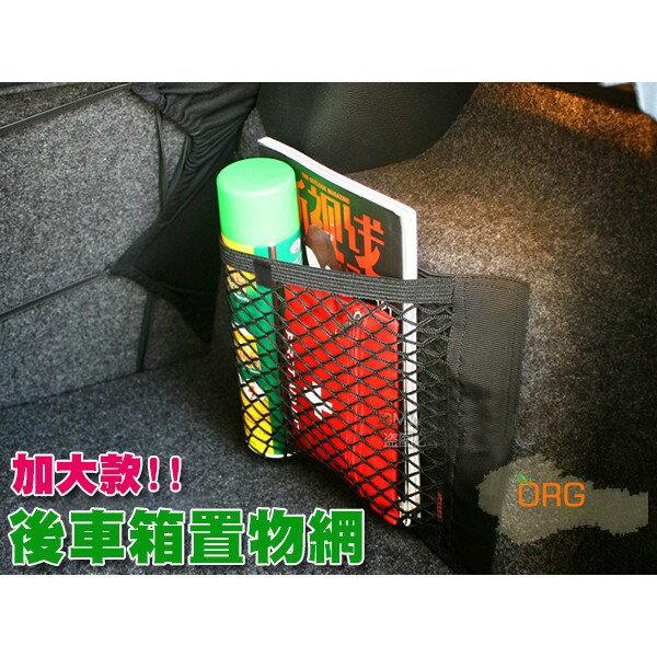 ORG《SD0326》雙層/加大 後車箱/后車箱 置物網/置物袋/收納網/儲物網 魔鬼氈 汽車/車用/車載 座椅 滅火器