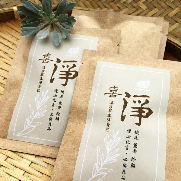【喜淨】漢方草本淨身包-泡澡包(5g x 2/包)