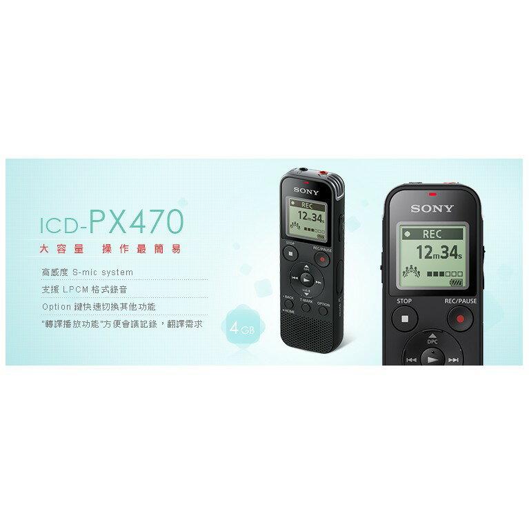 SONY ICD-PX470 數位錄音筆 4GB 可擴充 MP3/LPCM錄音格式