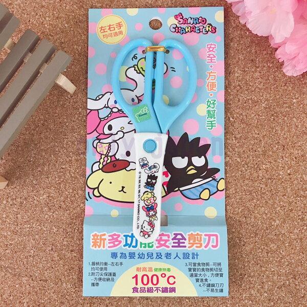 【真愛日本】18061200008新多功能安全剪刀-全人物藍三麗鷗布丁狗酷企鵝美樂蒂大耳狗剪刀文具安全剪刀工具