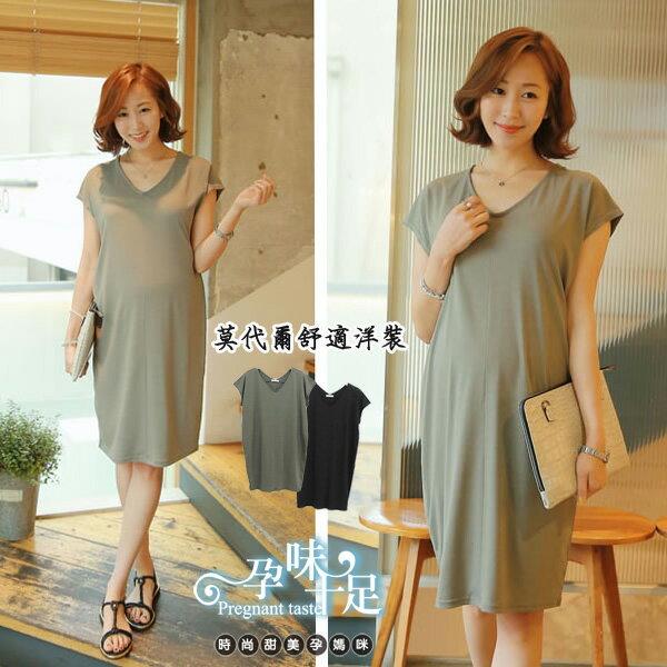 *孕婦裝*簡約素面柔軟莫代爾材質孕婦洋裝 兩色----孕味十足【COH0063】