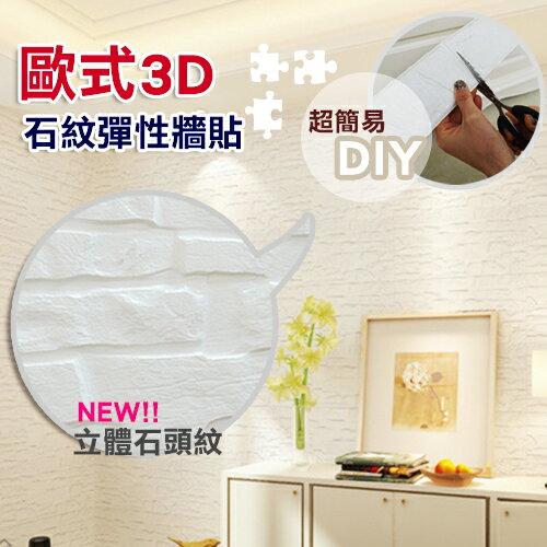WallFree窩自在~歐式3D石紋 磚紋彈性牆貼 防撞壁貼 立體磚紋牆貼
