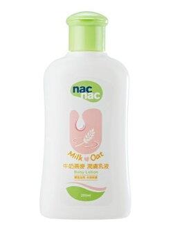 Nac Nac 牛奶燕麥潤膚乳液200ml【德芳保健藥妝】