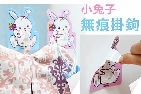 BO雜貨【SV2461】小兔子魔術無痕掛鉤 無痕掛勾 包包掛勾 可水洗 可重複使用 耐重2.5kg