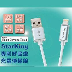 StarKing iPhone 專利 LED發光線 2M 充電傳輸線