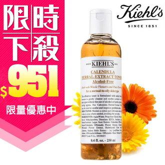 Kiehl's 契爾氏金盞花植物精華化妝水/爽膚水250ml【AN SHOP】