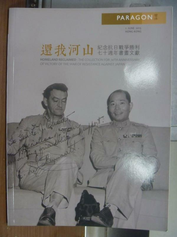 ~書寶 書T4/收藏_QBP~PARAGON寶港_還我河山~ 抗日戰爭勝利七十周年書畫文獻