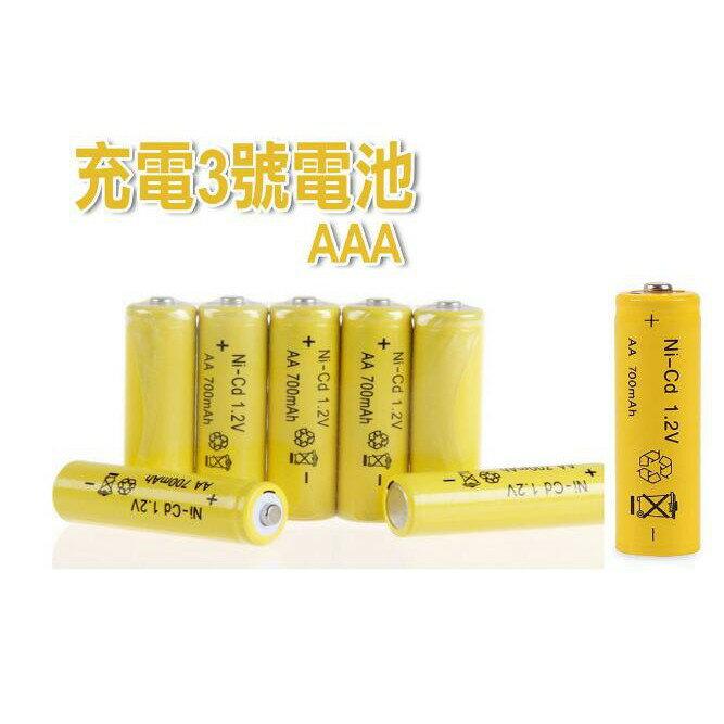 《威可》3號充電電池 充電電池 電池 NI-CD鎳鎘充電電池 AAA電池 玩具專家愛用