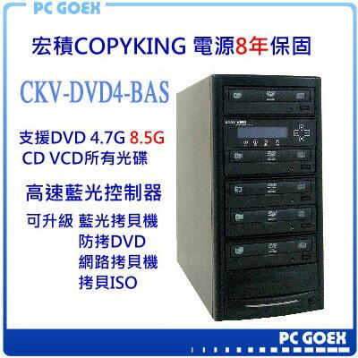 ☆軒揚Pc goex☆ 宏積COPYKING CKV-DVD4S-BAS 1對4DVD光碟 拷貝機 對拷機 僑威電源8年保藍光控制器3年保