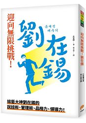 迎向無限挑戰!劉在錫︰綜藝大神劉在錫的說話術、管理術、品格力、領導力!