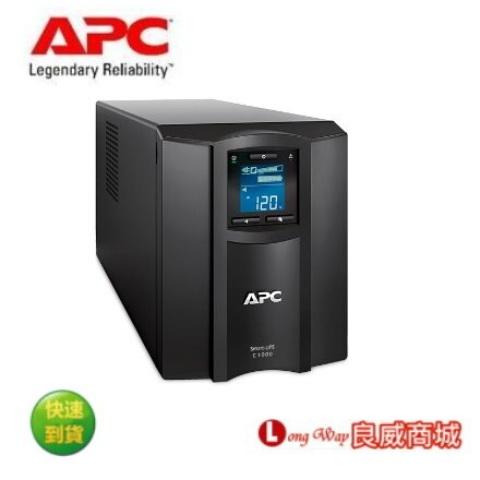 良威商城3C數位購物網 APC 艾比希 SMC1000TW Smart-UPS 1000VA LCD 120V 在線互動式UPS