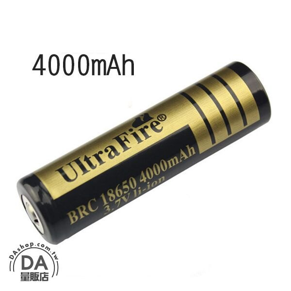 《DA量販店》18650 高容量 4000 mAh 黑色 3.7V 充電電池 含保護殼(19-311)