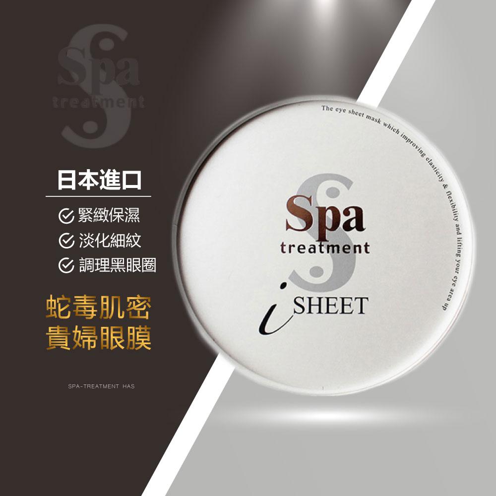 【spa-treatment】蛇毒眼膜 60片入/110ml