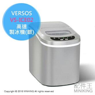 【配件王】日本代購 VERSOS VS-ICE02 銀 高速 製冰機 冰塊機 電動 6~13分鐘快速製冰