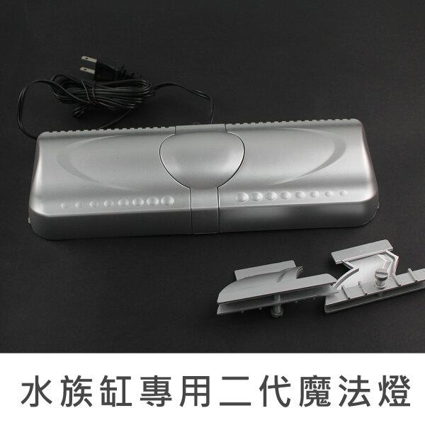 【促銷】珠友BL-L10水族缸專用二代魔法燈水族燈具水族箱照明