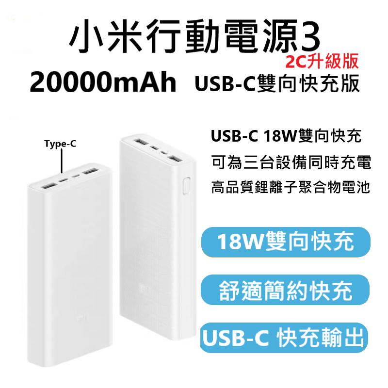 小米行動電源3 20000mAh USB-C雙向快充版 快充 行動電源 2C 升級版