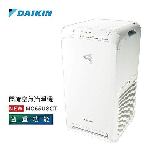 ★ 結帳再折 ★ 【免運】DAIKIN 大金 12.5坪 閃流空氣清淨機 MC-55USCT 公司貨