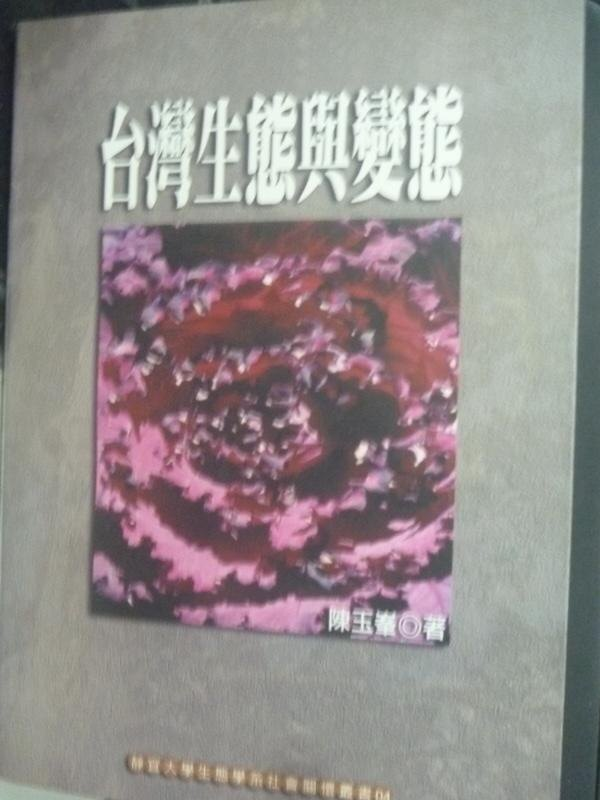 【書寶二手書T2/動植物_LMX】台灣生態與變態_陳玉峰