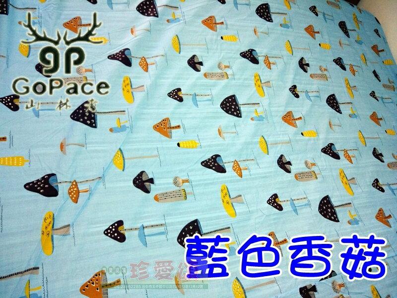 【珍愛頌】A046 充氣床墊床包 L號 藍色香菇 防塵套 歡樂時光 露營達人 賽普勒斯 獨立筒 露營 帳篷 山林者 戶外